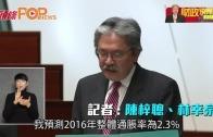 (港聞)今年GDP料增1-2% 通脹溫和2.3%