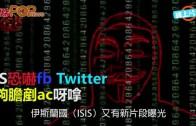 (粵)IS恐嚇fb Twitter 夠膽剷ac呀嗱