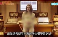 (粵)西班牙miss裸教英文鼓勵學生「專心」啲