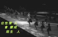 王心凌《敢要敢不要》MV
