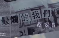 蔡旻佑《最爛的我們》MV