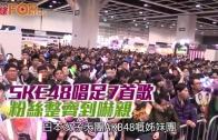 (粵)SKE48唱足7首歌 粉絲整齊到嚇親