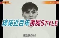 (粵)總結近百年喪屍style