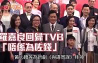 (粵)羅嘉良回歸TVB 唔係為咗錢