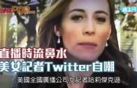 (粵)直播時流鼻水 美女記者Twitter自嘲