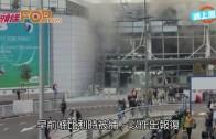 (粵)布魯塞爾恐襲230死傷  港府發出黃色旅警