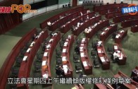 (港聞)網絡23最後死線 蘇錦樑周五提休會