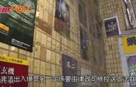 (港聞)陶傑:李波若返港  即被控非法出入境