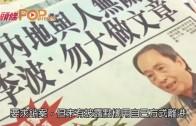 (港聞)一哥:李波要求銷案 無證據顯示被帶走