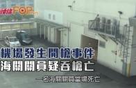 (港聞)機場發生開槍事件 海關關員疑吞槍亡