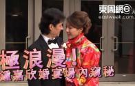 (粵)極浪漫! 鍾嘉欣婚宴場內窺秘