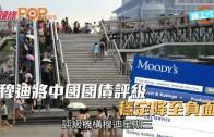 (粵)穆迪將中國國債評級 穩定降至負面