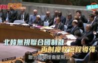 (粵)北韓無視聯合國制裁 再射幾枚短程導彈