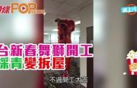 (粵)台新春舞獅開工採青變拆屋