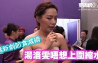 (粵)為新劇節食減磅  湯洛雯唔想上圍縮水