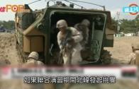 (粵)美韓最大規模軍演 北韓警告將核攻擊