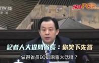 (粵)記者人大提問省長: 你笑下先答
