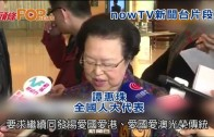 (港聞)楊潔篪列席港區人大  無答政改本土問題