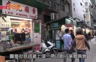 (港聞)圖章街第三代師傅 冀盼工藝薪火相傳