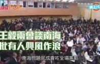 (粵)王毅兩會談南海 批有人興風作浪
