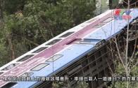 列車出軌幸無人亡