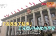 (粵)「香港出了點事」 王光亞:中央政策不變