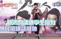 (粵)胡鴻鈞講港學生壓力 網民鬧爆話離地