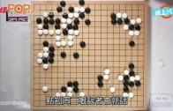 (粵)世界棋王鬥超級電腦 第一局就敗陣