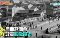 (粵)京城居民逛廟會 百年珍貴影像曝光