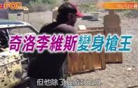 (粵)奇洛李維斯變身槍王