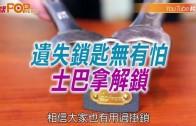 (粵)遺失鎖匙無有怕 士巴拿解鎖