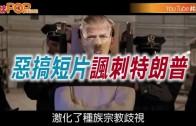 (粵)惡搞短片諷刺特朗普