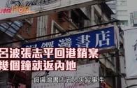 (港聞)呂波張志平回港銷案  幾個鐘就返內地