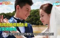 (粵)劉詩詩婚禮前訪港 甜笑曬婚戒