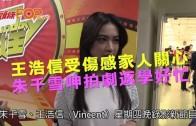 (粵)王浩信受傷感家人關心 朱千雪呻拍劇返學好忙