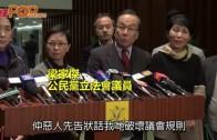 (港聞)批陳鑑林破壞議事規則  泛民考慮提請司法覆核