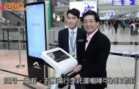 (港聞)機場設自助行李託運 過程只需一分鐘