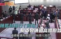 (港聞)陳鑑林強行「剪布」  財委會通過高鐵撥款