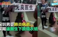 (粵)深圳男嬰肺炎病逝  家屬逼醫生下跪燒衣紙