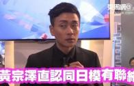 (粵)黃宗澤直認同日模有聯絡