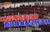 (港聞)立會設專責委員會  查旺角暴亂泛民支持