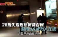 (港聞)28歲失蹤男恐怖藏石屎 警拘3人或有人在逃