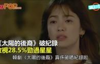 (粵)《太陽的後裔》破紀錄 收視28.5%勁過星星