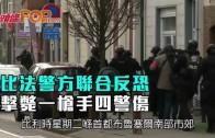 (粵)比法警方聯合反恐 擊斃一槍手四警傷