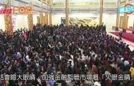 (粵)被問到頭都大  總理認經濟下行壓力
