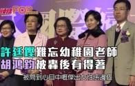 (粵)許廷鏗難忘幼稚園老師 胡鴻鈞被轟後有得著