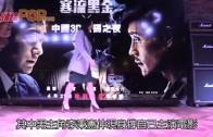 (粵)王宗堯讚女友夠定力  講劇差少少嘈交