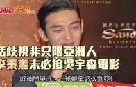 (粵)話歧視非只限亞洲人 李秉憲未必接吳宇森電影