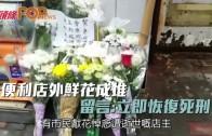 (港聞)便利店外鮮花成堆 留言:立即恢復死刑