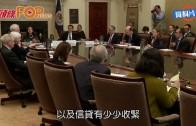 (粵)聯儲局維持利率不變 全球經濟增長略收緊